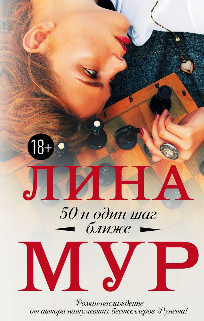 Лина Мур - 50 и один шаг ближе обложка книги