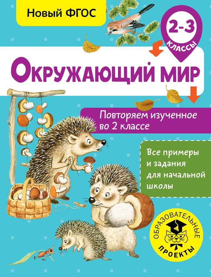 Зайцев А.А. - Окружающий мир. Повторяем изученное во 2 классе. 2-3 класс обложка книги