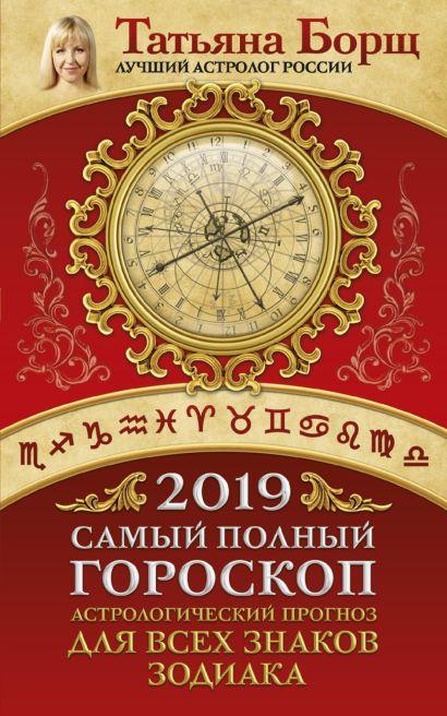 Самый полный гороскоп на 2019 год. Астрологический прогноз для всех знаков Зодиака - фото 1