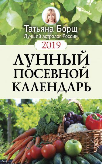 Татьяна Борщ - Лунный посевной календарь на 2019 год обложка книги