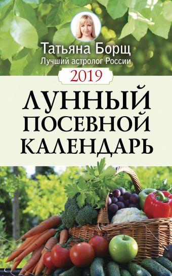 Лунный посевной календарь на 2019 год Татьяна Борщ