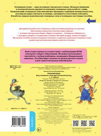 Русский язык. Все словарные слова для начальной школы. 1-4 классы Анашина Н.В.