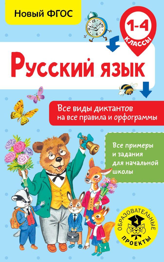 Н. В. Анашина - Русский язык. Все виды диктантов на все правила и орфограммы. 1-4 класс обложка книги