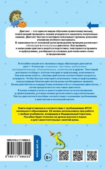 Русский язык. Все виды диктантов на все правила и орфограммы. 1-4 класс Анашина Н.В.