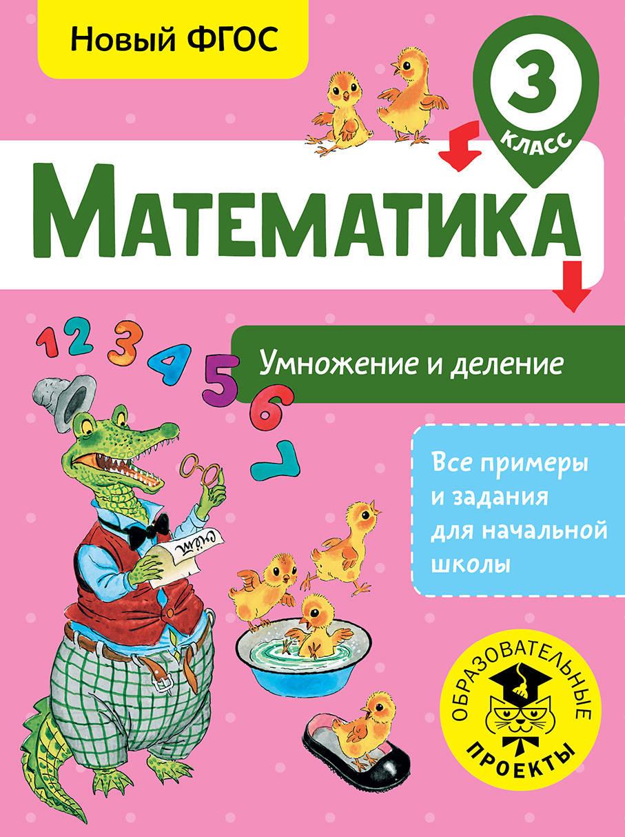 Математика. Умножение и деление. 3 класс ( Позднева Татьяна Сергеевна  )