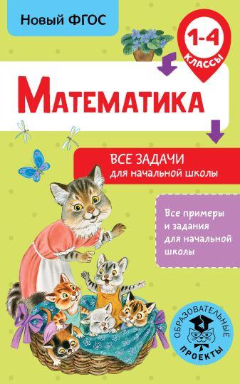Хомяков Д.В. - Математика. Все задачи для начальной школы. 1-4 классы обложка книги
