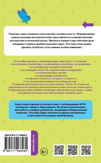 Математика. Все задачи для начальной школы. 1-4 классы Хомяков Д.В.