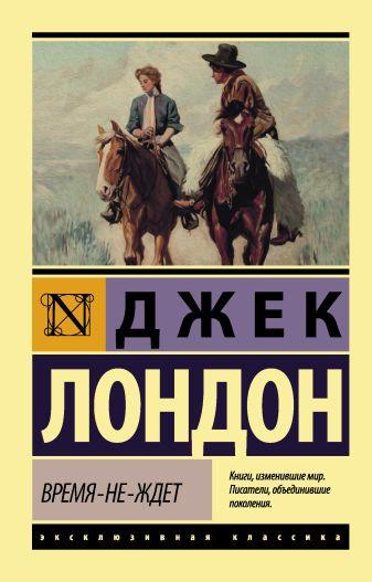 Джек Лондон - Время-не-ждет обложка книги