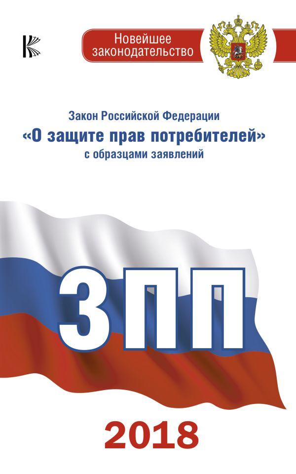 """Закон Российской Федерации """"О защите прав потребителей"""" с образцами заявлений на 2018 год ."""