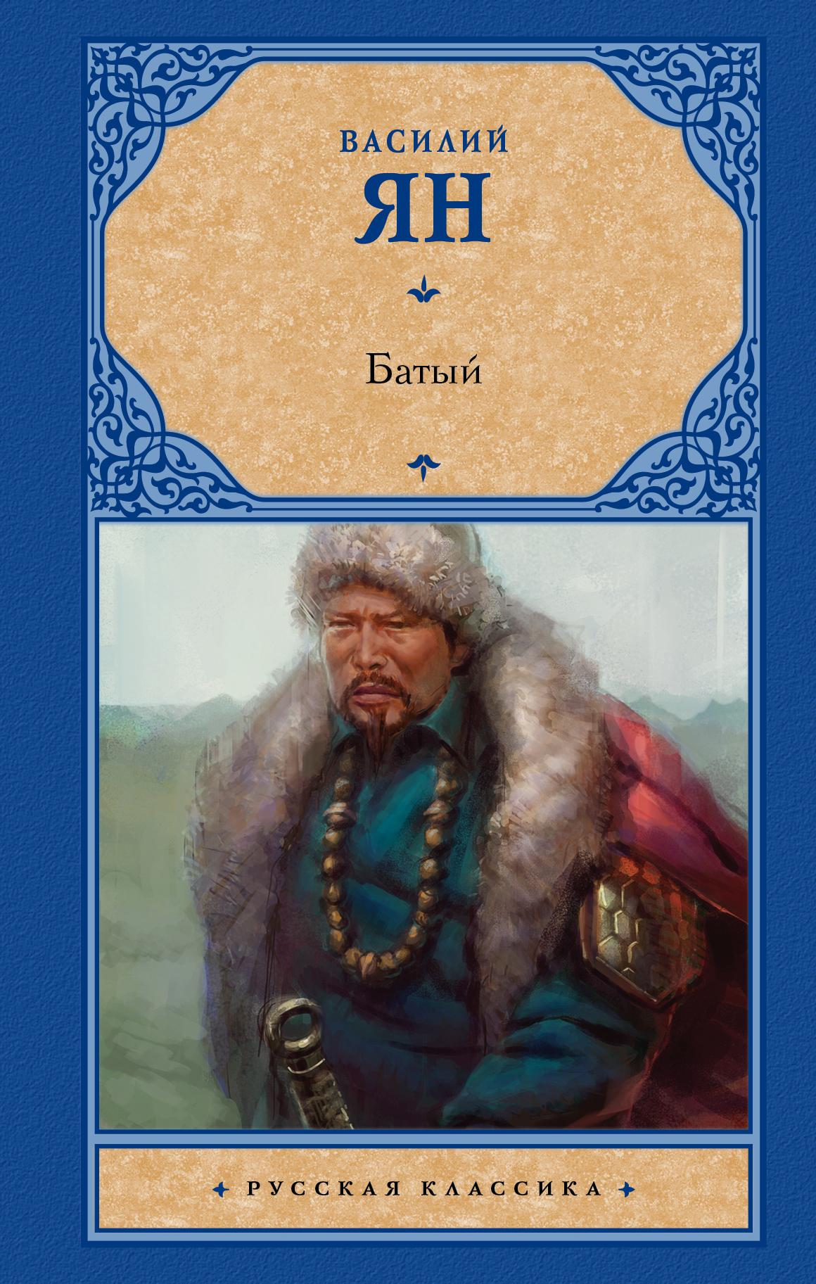 Ян В. Батый батый