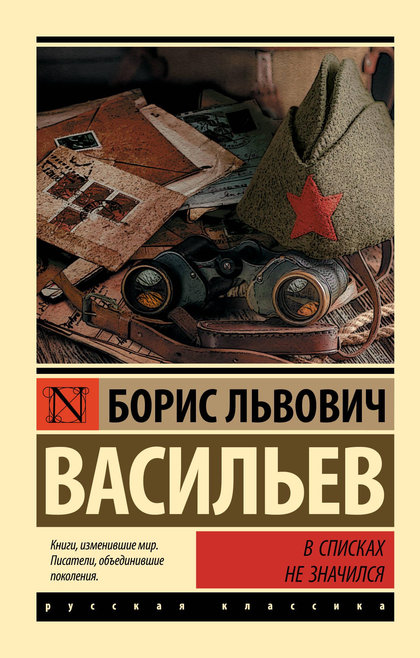 Борис Львович Васильев В списках не значился борис васильев васильев б с с в 7 томах