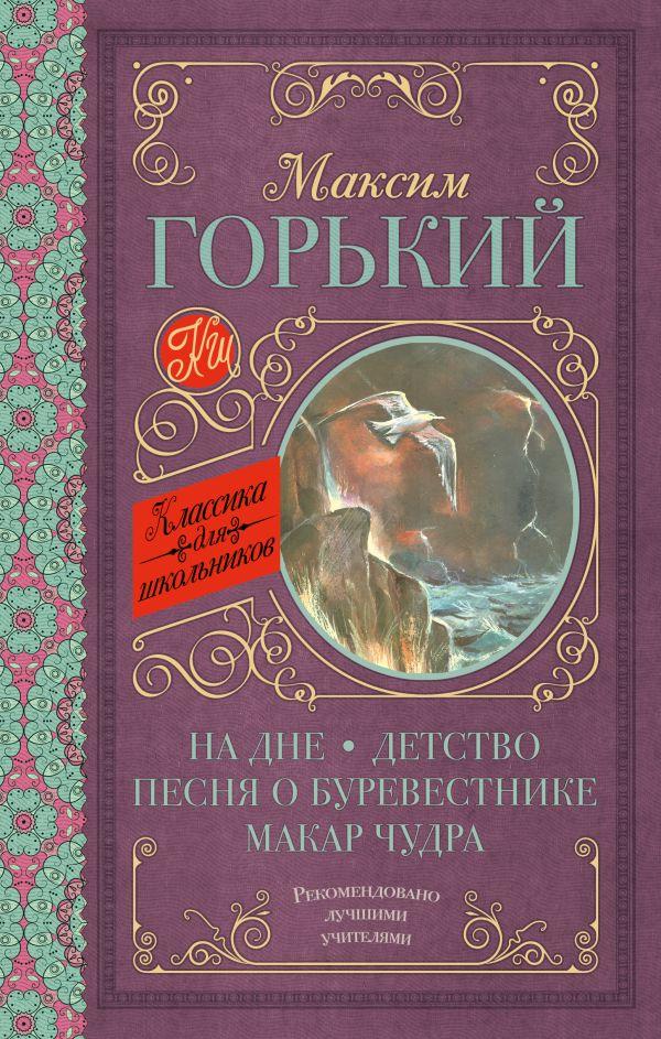 На дне; Детство; Песня о Буревестнике; Макар Чудра Горький М.