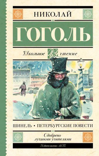 Шинель. Петербургские повести Гоголь Н.В.