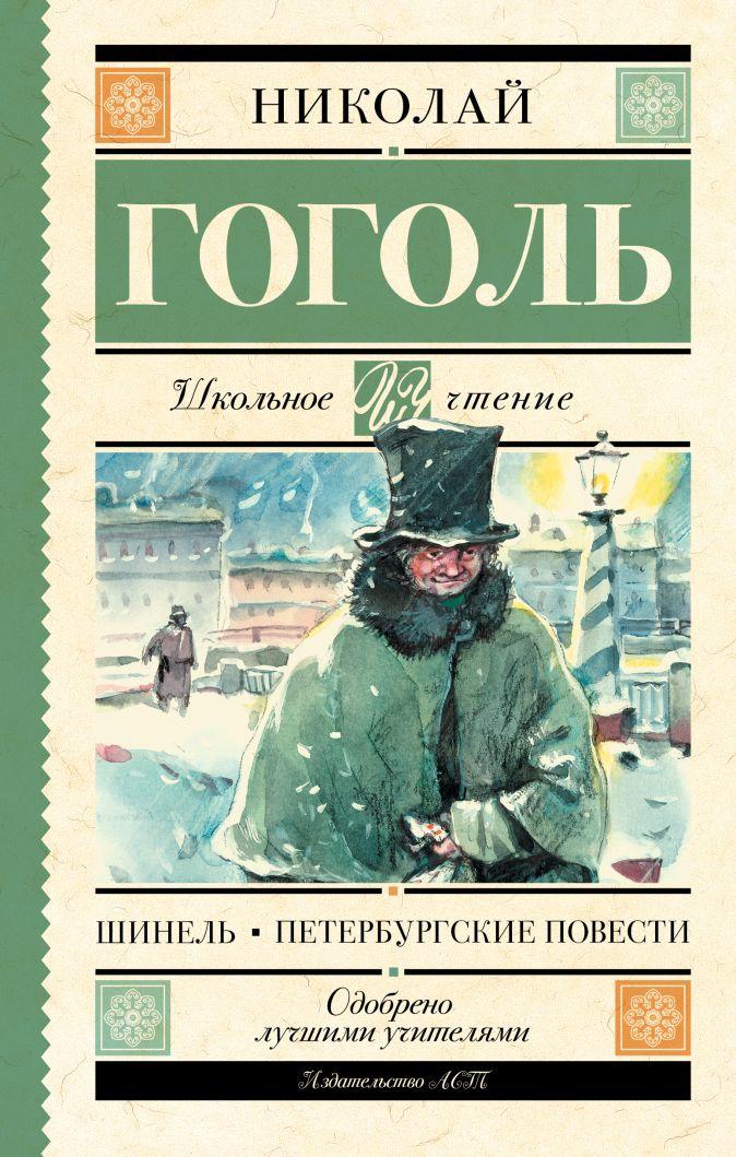 Гоголь Н.В. - Шинель. Петербургские повести обложка книги
