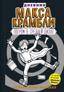 Дневник Макса Крамбли