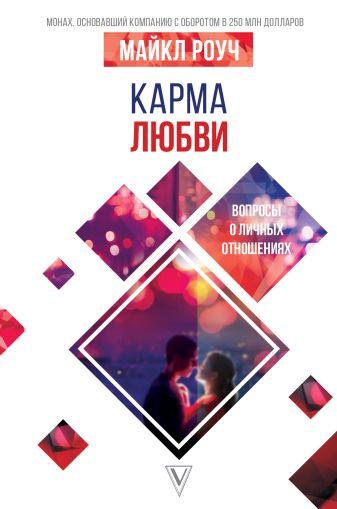 Роуч М. - Карма любви: вопросы о личных отношениях обложка книги