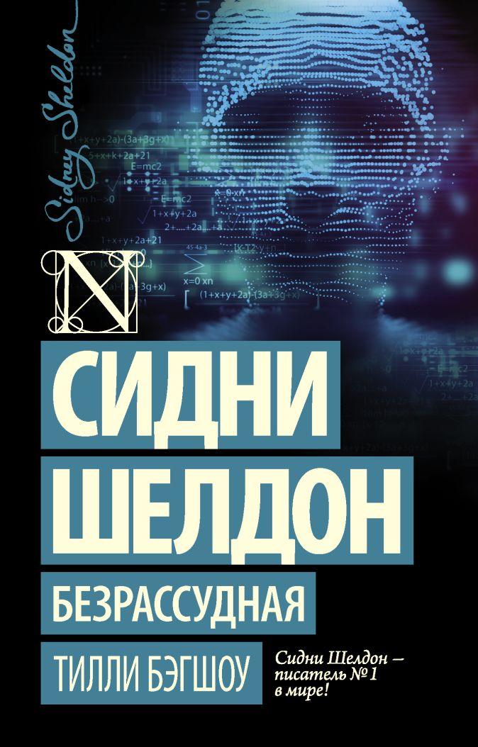 Тилли Бэгшоу - Сидни Шелдон: Безрассудная обложка книги