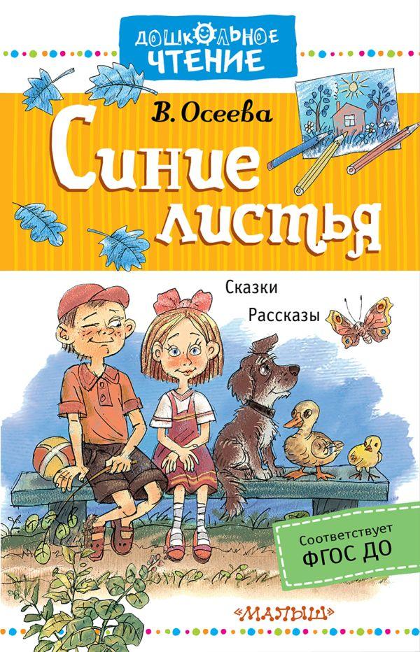 Осеева Валентина Александровна Синие листья. Рассказы. Сказки