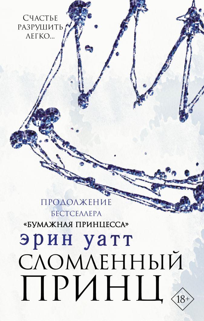 Эрин Уатт - Сломленный принц обложка книги