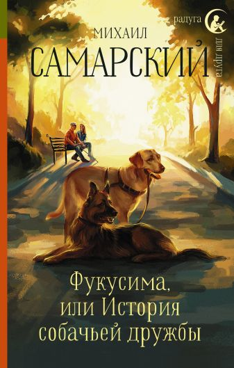 Михаил Самарский - Фукусима, или История собачьей дружбы обложка книги