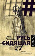 Романова О.Е. - Русь сидящая' обложка книги