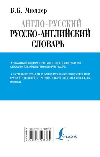 Англо-русский. Русско-английский словарь с современной транскрипцией В. К. Мюллер