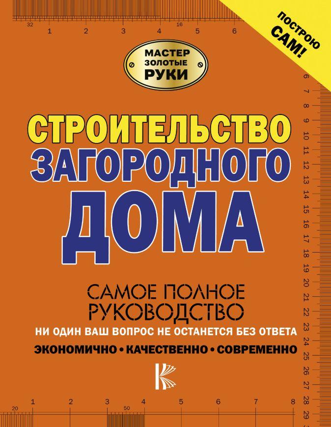 Мерников А.Г., Жабцев В.М. - Строительство загородного дома обложка книги