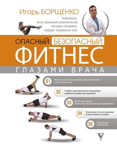 Опасный / безопасный фитнес глазами врача - фото 1