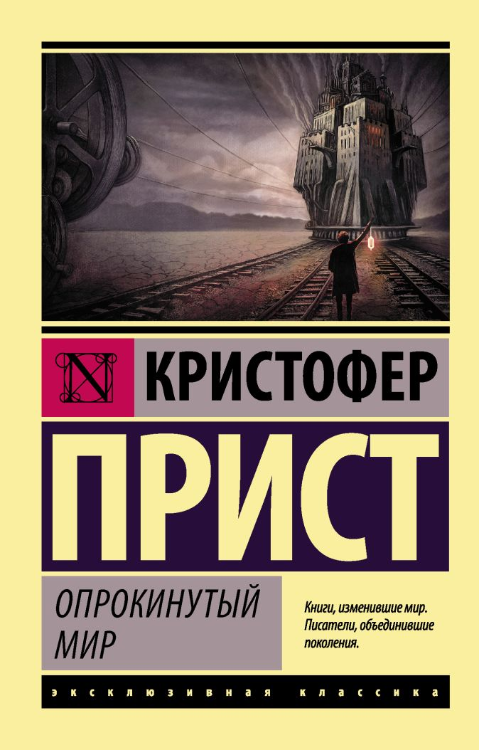 Кристофер Прист - Опрокинутый мир обложка книги