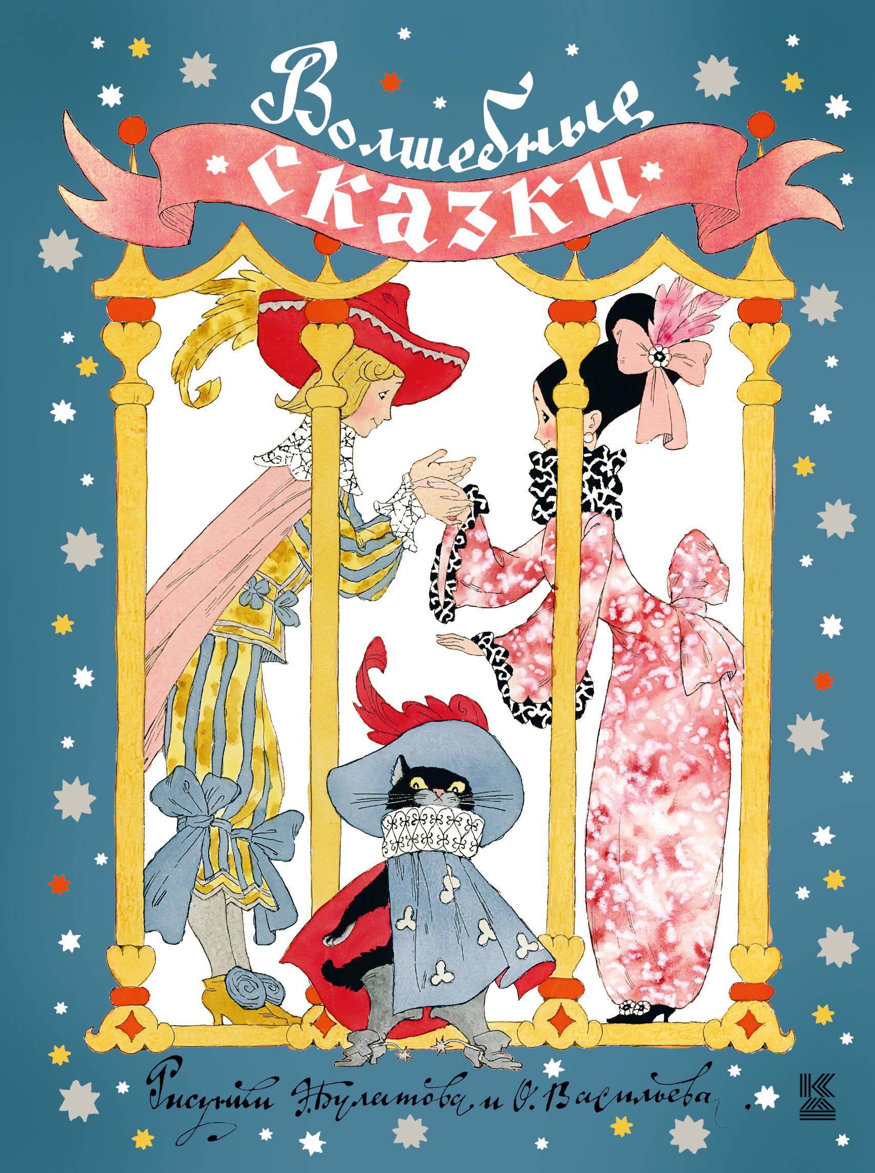 Андерсен Г.- Х., Перро Ш., Михалков С.В., Волшебные сказки андерсен г х перро ш волшебные сказки пряничный домик