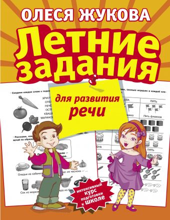 Летние задания для развития речи Олеся Жукова