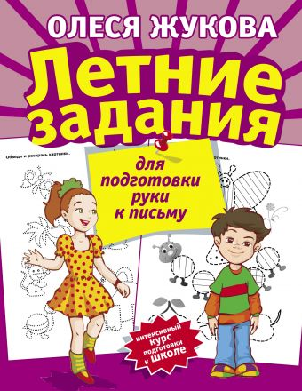 Летние задания для подготовки руки к письму Олеся Жукова