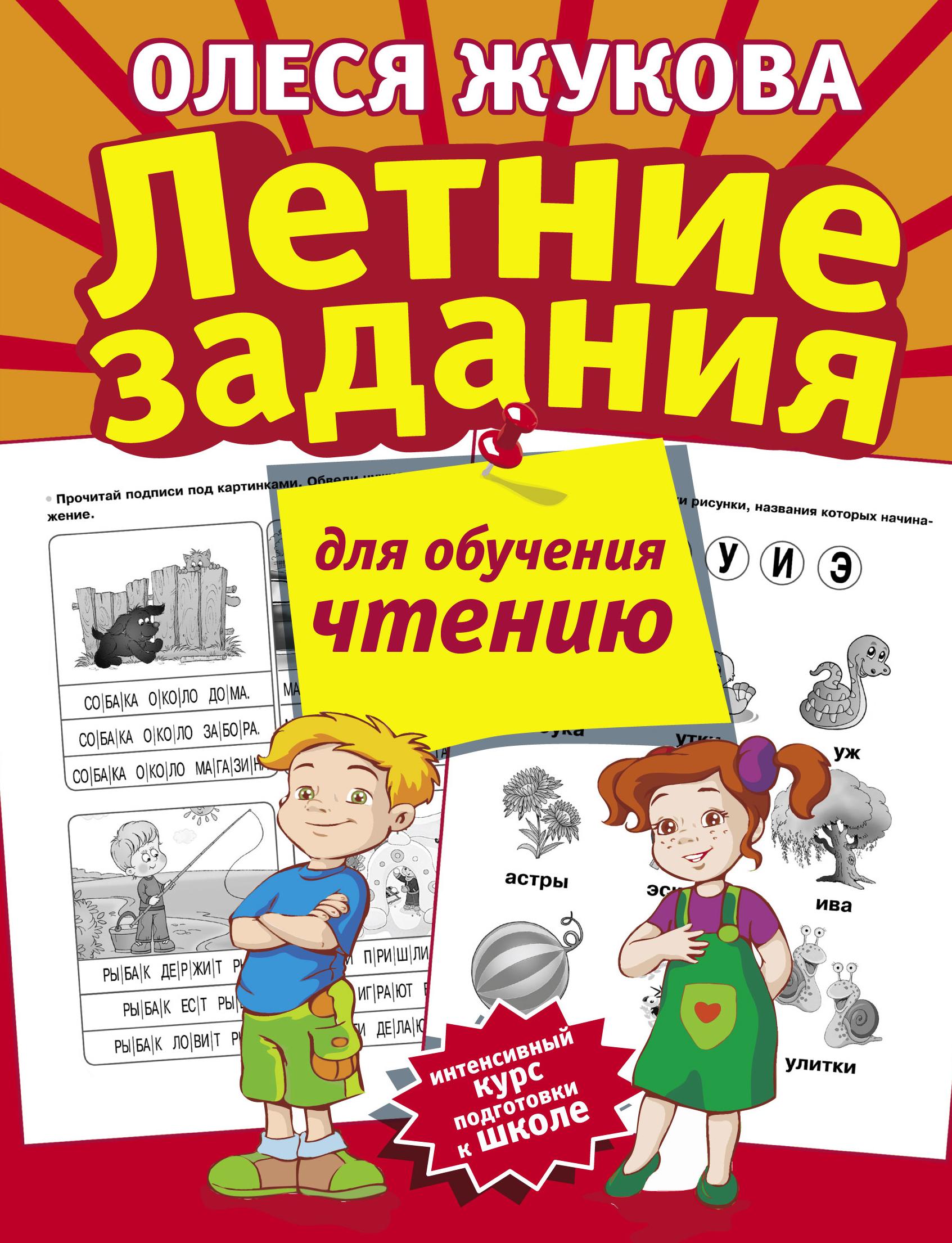 Летние задания для обучения чтению