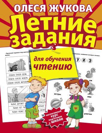 Летние задания для обучения чтению Жукова О.С.