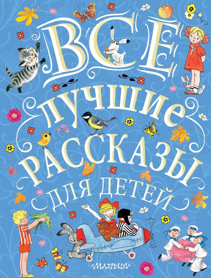 С. Маршак, С. Михалков, Э. Успенский и др. - Все лучшие рассказы для детей обложка книги