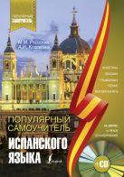 М. М. Раевская, А. И. Ковригина - Популярный самоучитель испанского языка + CD' обложка книги