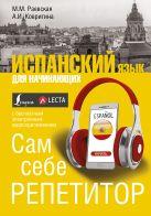 М. М. Раевская, А. И. Ковригина - Испанский язык для начинающих. Сам себе репетитор + LECTA' обложка книги