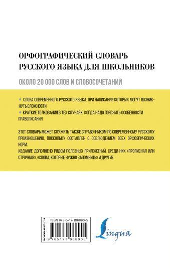 Орфографический словарь русского языка для школьников Ю. В. Алабугина