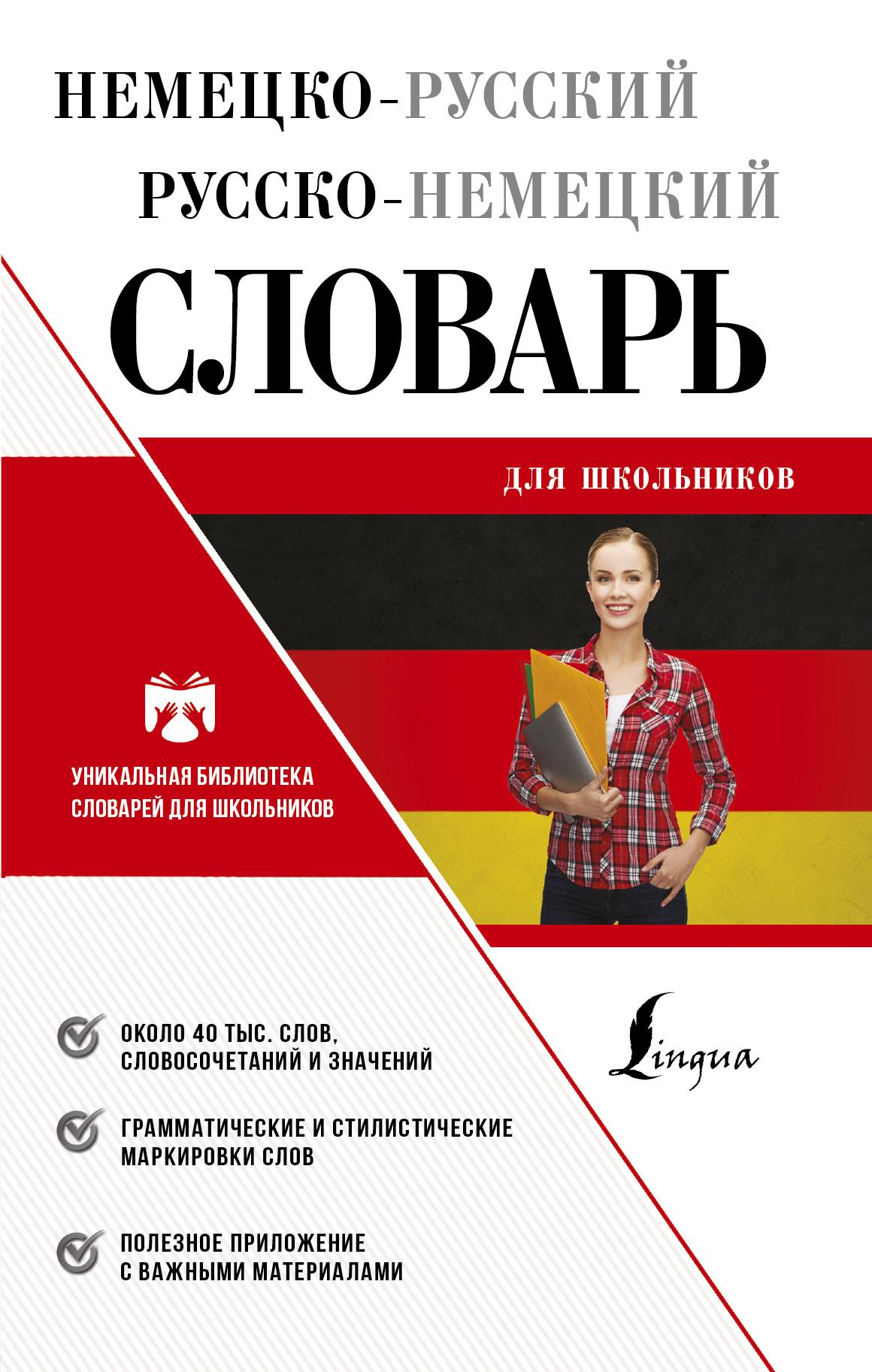 . Немецко-русский русско-немецкий словарь для школьников