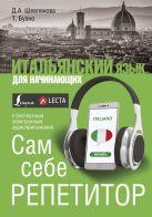 Д.А.Шевлякова, Т.Буэно - Итальянский язык для начинающих. Сам себе репетитор + LECTA' обложка книги