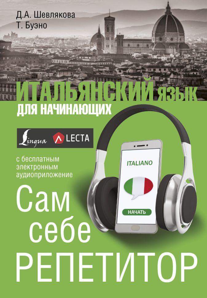 Итальянский язык для начинающих. Сам себе репетитор + LECTA Д.А.Шевлякова, Т.Буэно