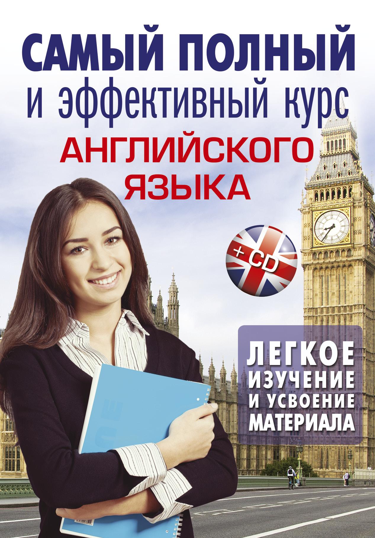 Самый полный и эффективный курс английского языка