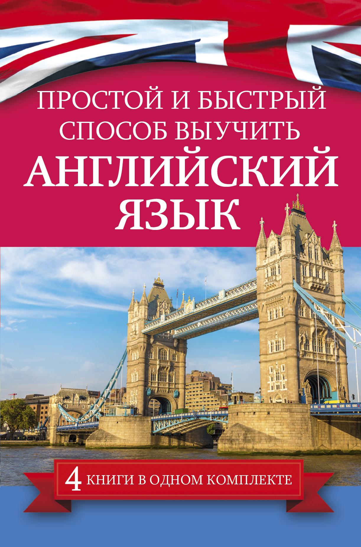 . Простой и быстрый способ выучить английский язык покровская м трофименко т простой и быстрый способ выучить английский язык комплект из 3 книг