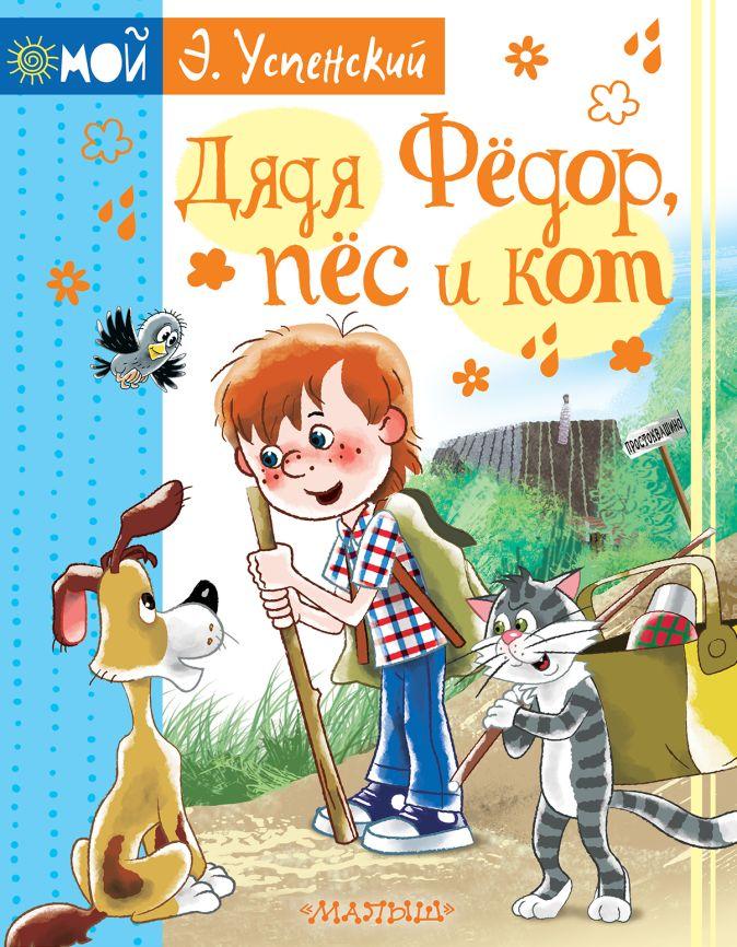 Э. Успенский - Дядя Фёдор, пёс и кот обложка книги