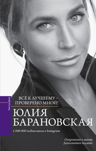 Барановская Ю.Г. - Проверено мной – все к лучшему обложка книги