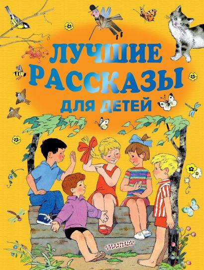 Лучшие рассказы для детей - фото 1