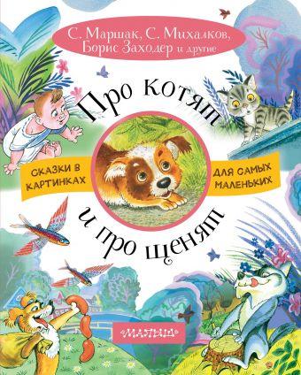 Про котят и про щенят С. Маршак, C. Михалков, Б. Заходер и др.