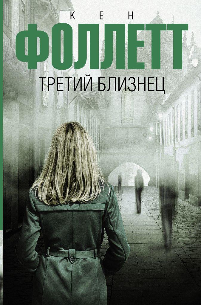 Кен Фоллетт - Третий близнец обложка книги