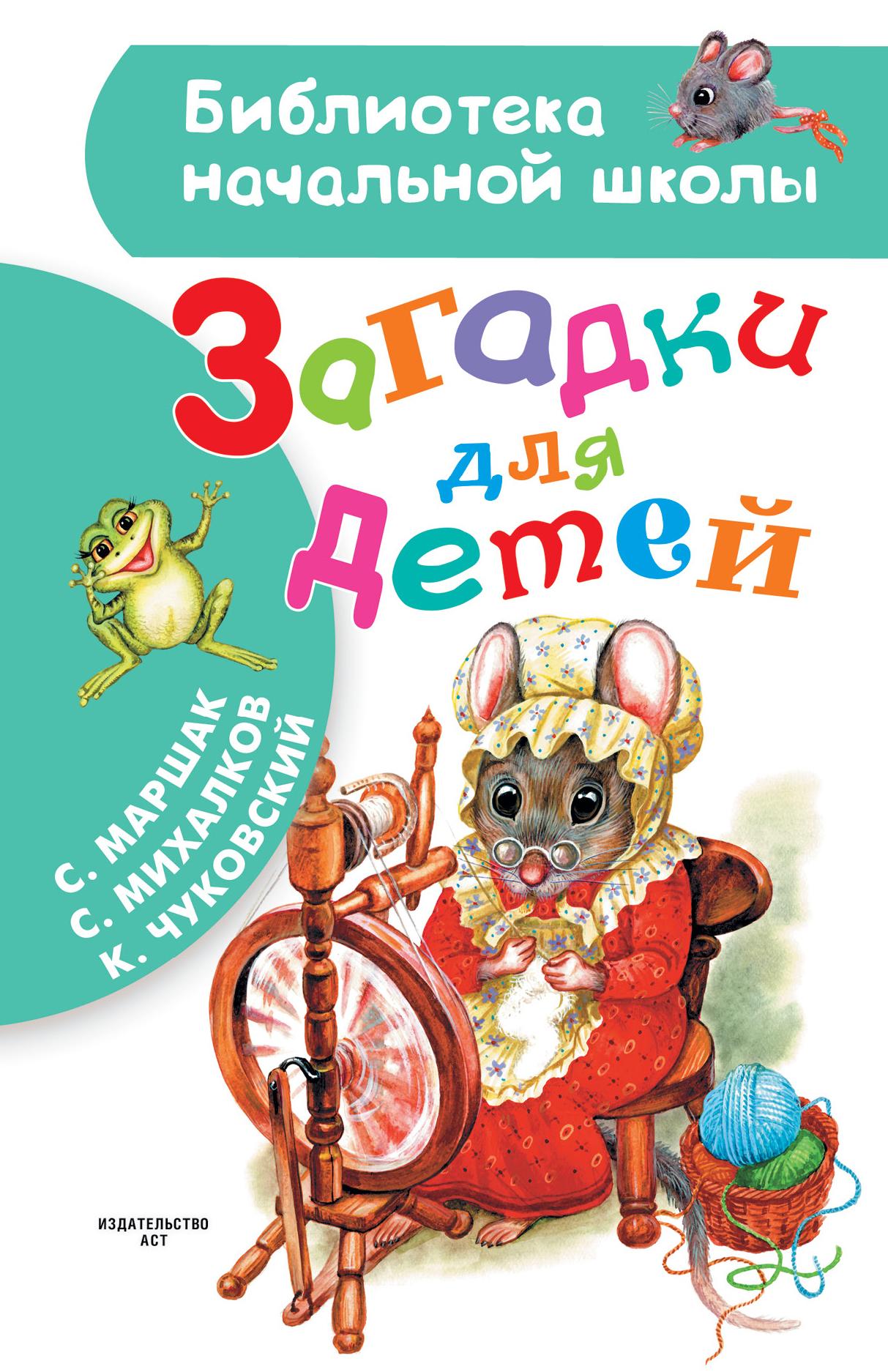 С. Маршак , С. Михалков , К. Чуковский Загадки для детей маршак с я загадки для детей