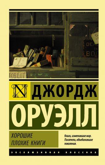 Хорошие плохие книги Джордж Оруэлл